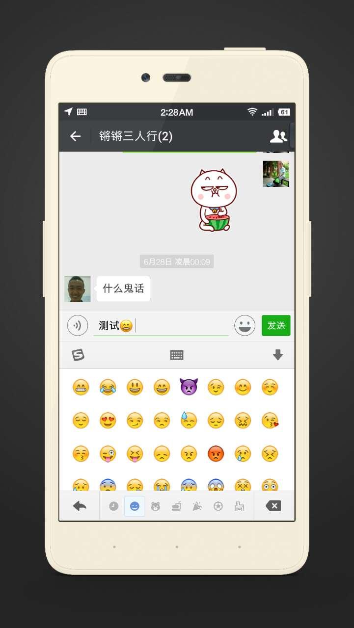 手机上的Emoji
