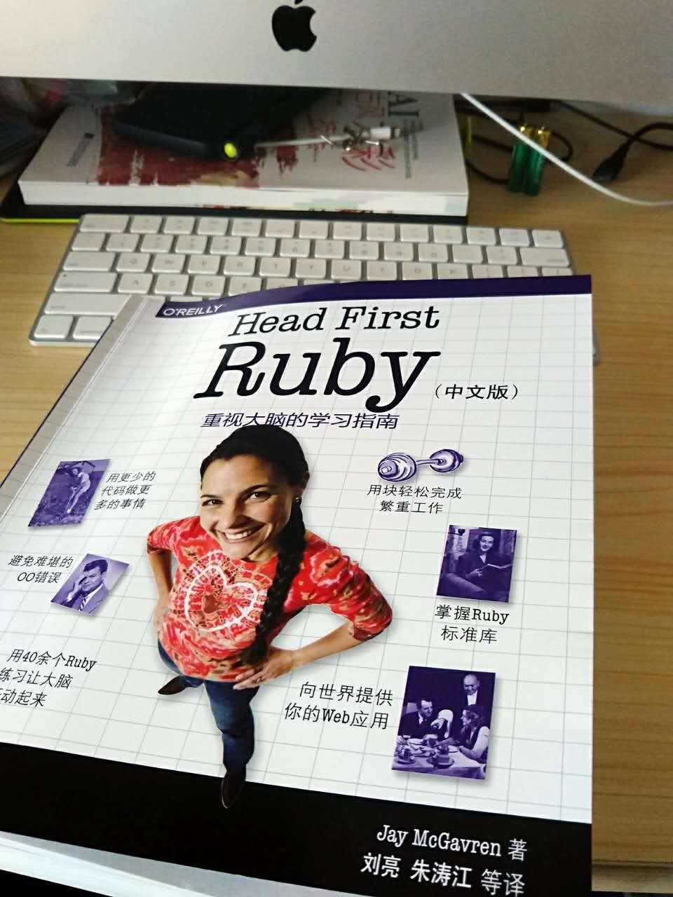 5口气读完《Head First Ruby》